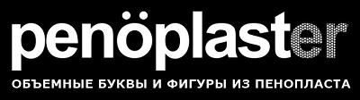Penoplaster.kz